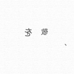 吸い込まれていく小説の言葉 — Words of the novel which are being drawn in —
