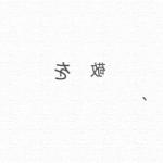 吸い込まれていく小説の言葉 — Words of the novel which are being drawn in —