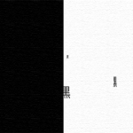 白と黒 — Black and White —