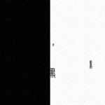 白と黒 — Black and White —