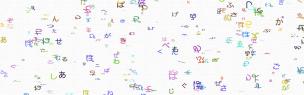 色が目まぐるしく変化するひらがな — Hiragana from which the color changes quickly —