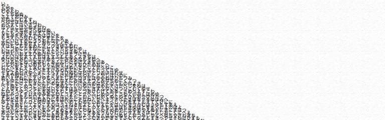 秒速で変動する言葉の坂 — Ban of words that fluctuate by the speed per second —