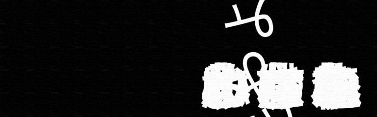 黒の中の白い文字 — White words in black —