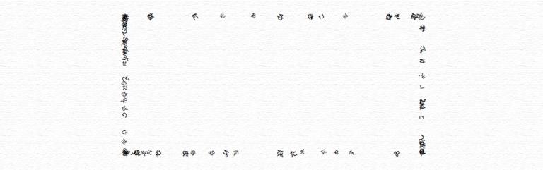 四角くなる言葉 — The words which become square —