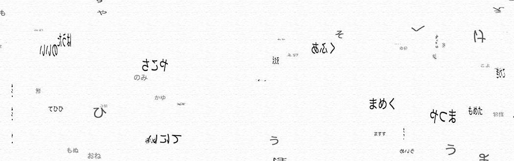 飛び交う言葉 — The words which fly about —