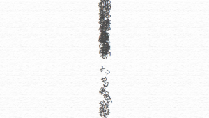 滝のように降り注ぐ平仮名 — Hiragana is poured like a waterfall —