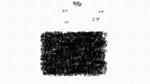 文字の集合体 — Aggregate of the character —
